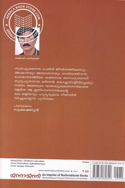 back image of കര്ണന് - ഗണേശ് പന്നിയത്ത്