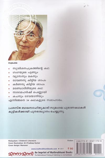 back image of Karnanu Kittiya Shapavum Mattu Kathakalum