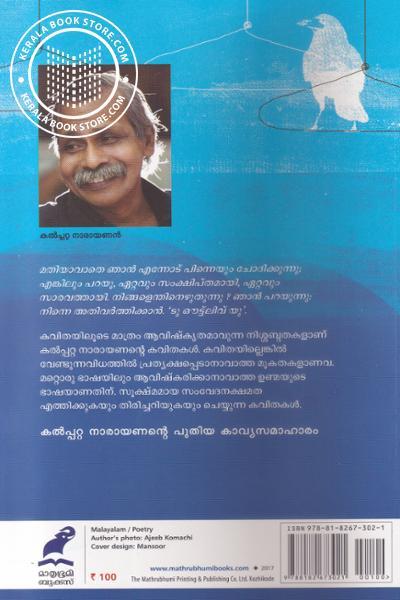 back image of കറുത്ത പാല്