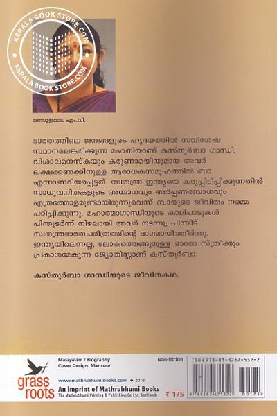 back image of കസ്തൂര്ബാ ഗാന്ധി