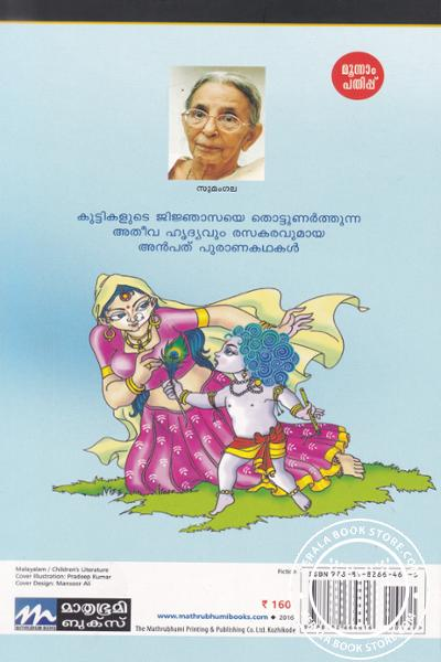 back image of Kathakathappynkili