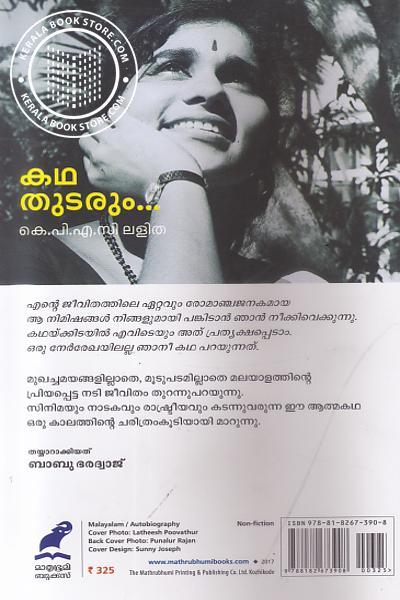 back image of Kathathudarum K P S C Lalitha
