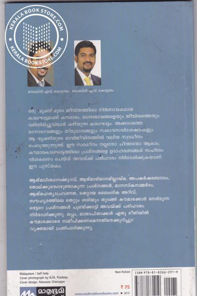 back image of Kaumaravum Jeevithavijayavum
