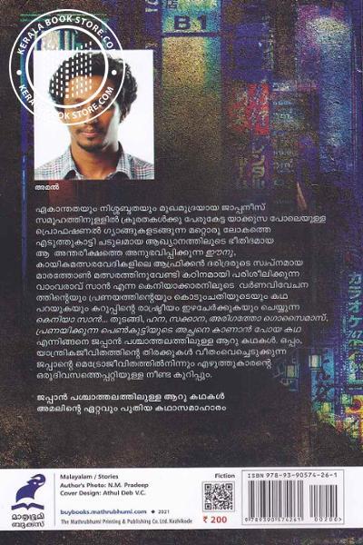 back image of കെനിയാ സാൻ