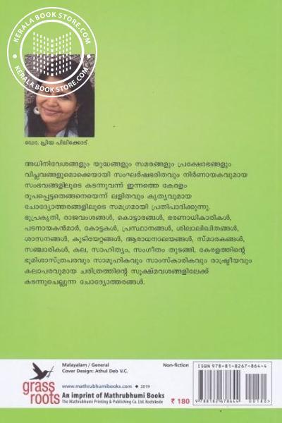 back image of കേരള ചരിത്രം ചോദ്യോത്തരങ്ങളിലൂടെ