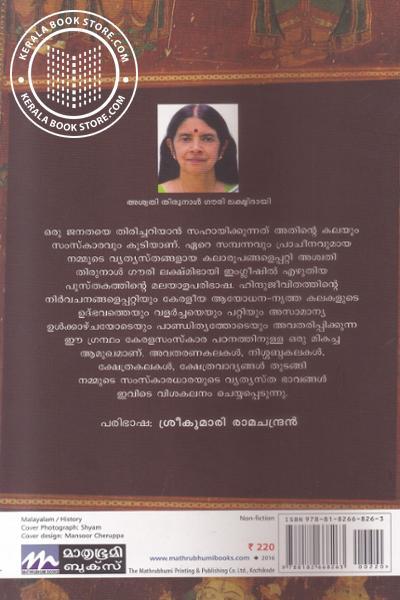 back image of Kerala Samskaram Oru Thiranottam