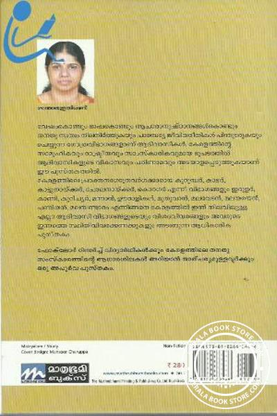back image of Keralathile Aadivasikal