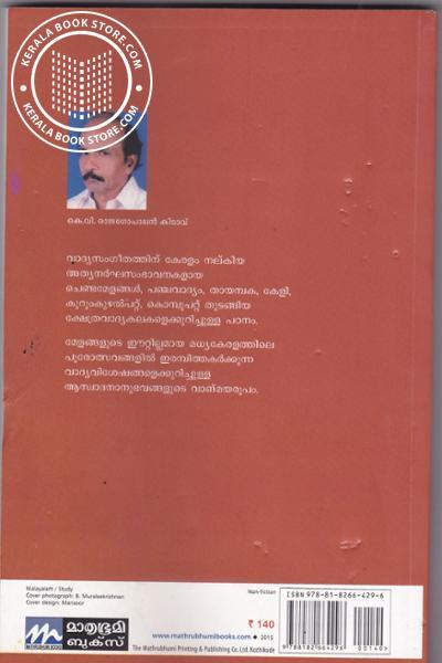 back image of Keralathile Kshetravadhya Kalakal