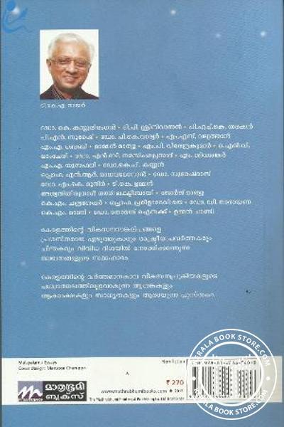 back image of Keralathinte Vikasanathinte Vividha Vasangal