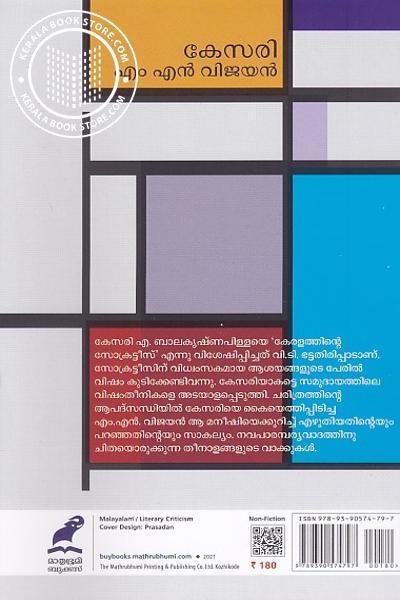 back image of കേസരി