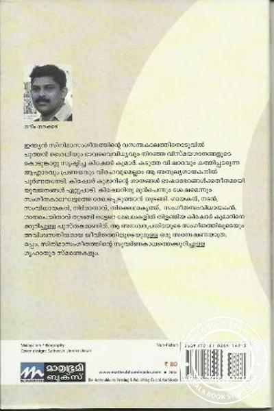 back image of കിഷോര്കുമാര് സംഗീതവും ജീവിതവും