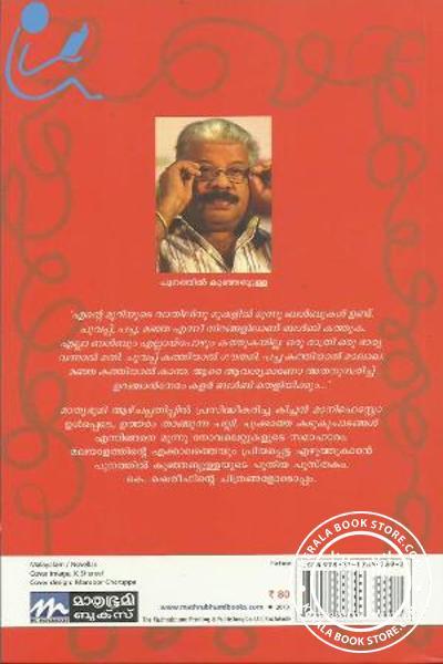 back image of കിച്ചന് മാനിഫെസ്റ്റോ