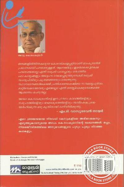 back image of കോടതിയിലേക്കോ നില്ക്കൂ