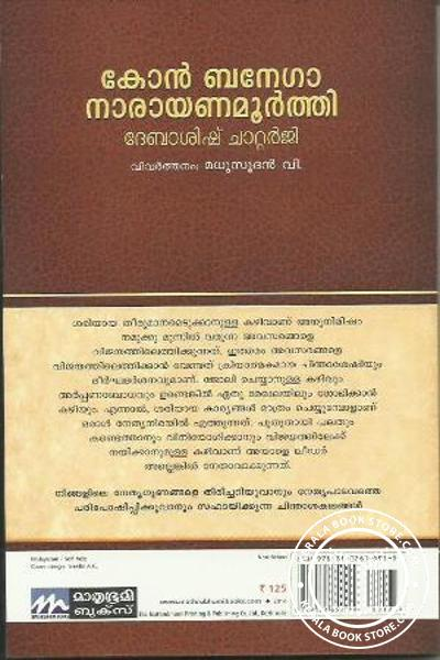 back image of Kon Banega Narayana Murthy