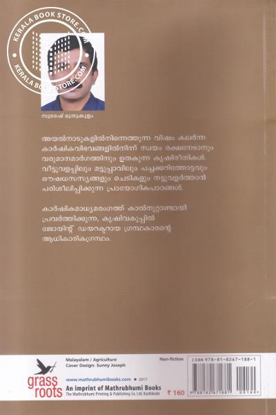 back image of Krishi Veettuvalappilum Mattuppavilum