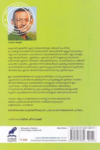 back image of Krishikkaranayi Mariya Techie
