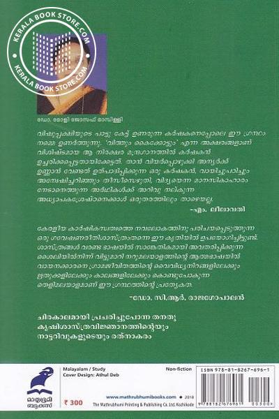 back image of Krishiyum Mannum