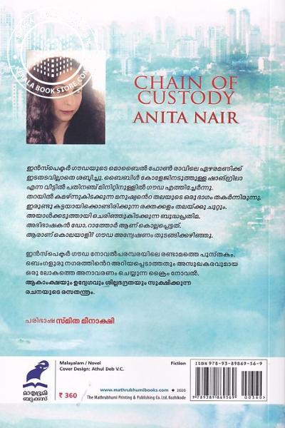 back image of കൃഷ്ണ