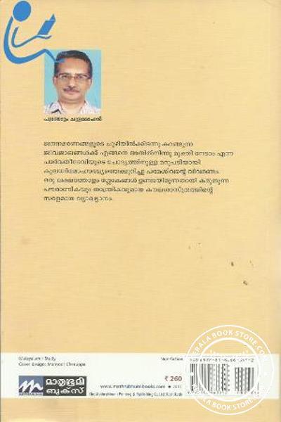 back image of കുലാര്ണവതന്ത്രം