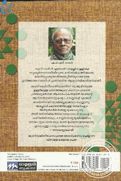 back image of കുണ്ഡലിനീരഹസ്യം
