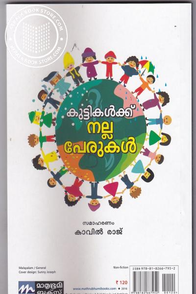 back image of കുട്ടികള്ക്ക് നല്ലപേരുകള്