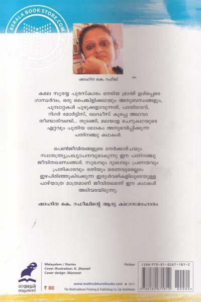 back image of ലേഡീസ് കൂപ്പെ അഥവാ തീണ്ടാരിവണ്ടി