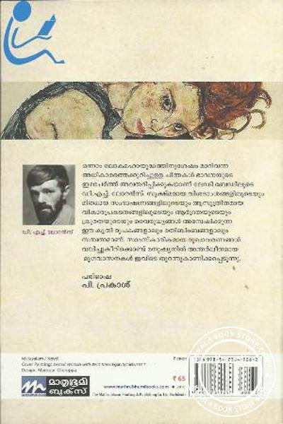 back image of ലേഡി ബേര്ഡ്
