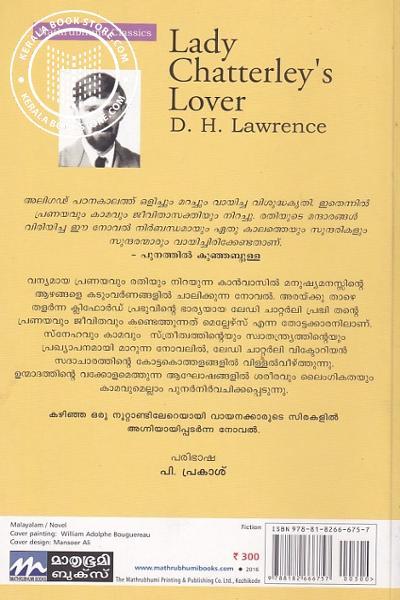 back image of ലേഡി ചാറ്റര്ലിയുടെ കാമുകന്