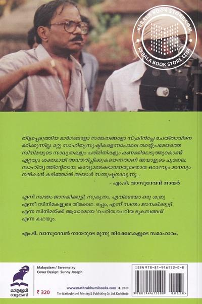 back image of എം.ടി.യുടെ 3 തിരക്കഥകൾ