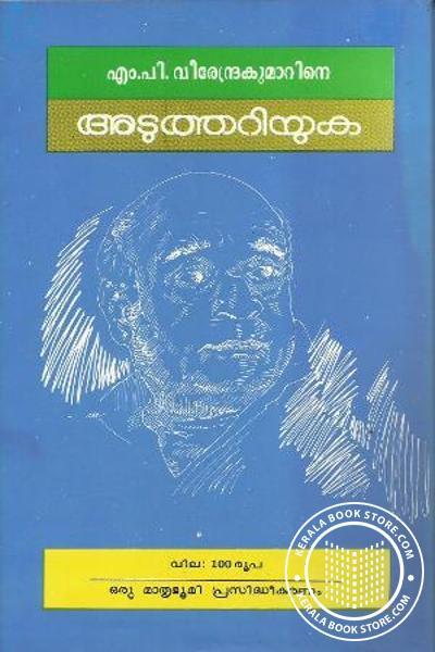 back image of M.P. Veerendrakumarine Aduthariyuka