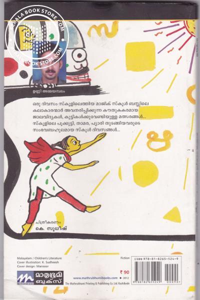 back image of മാജിക് സ്കൂള് ബസ്
