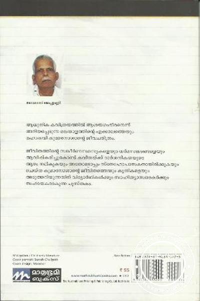 back image of Mahakavi Kumaranasan