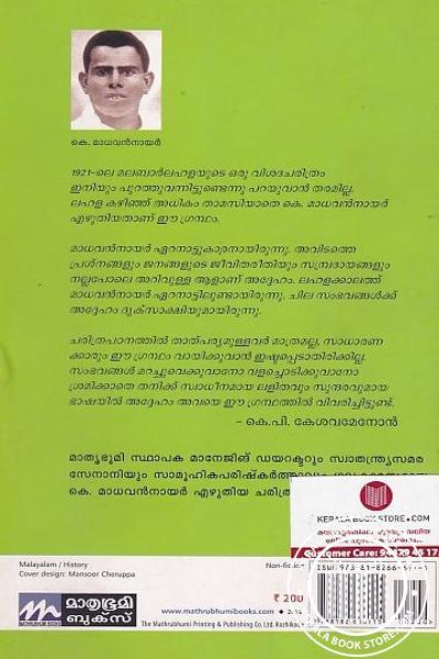 back image of മലബാര് കലാപം