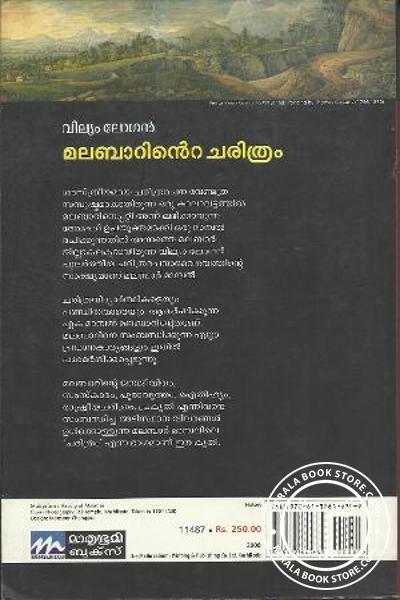 back image of മലബാറിന്റെ ചരിത്രം