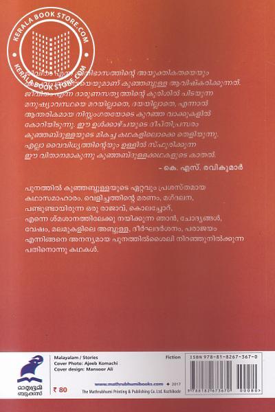 back image of മലമുകളിലെ അബ്ദുള്ള