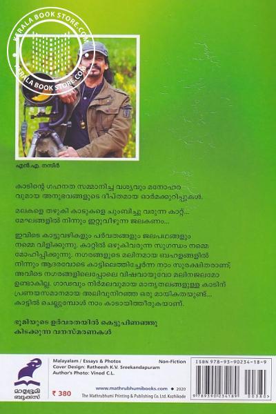 back image of മലമുഴക്കി