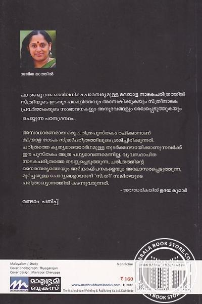 back image of മലയാള നാടക സ്ത്രീചരിത്രം