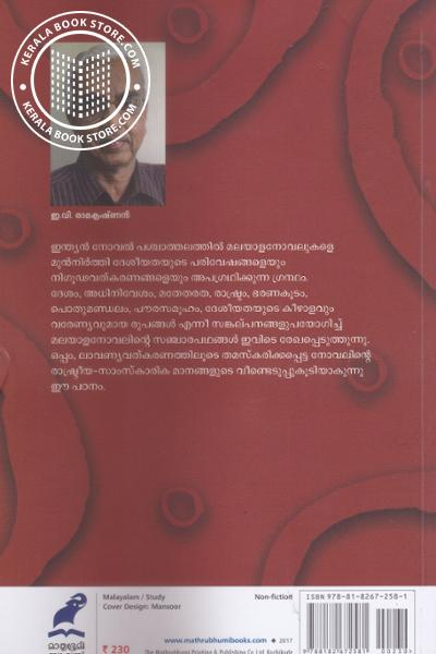 back image of മലയാള നോവലിന്റെ ദേശകാലങ്ങള്