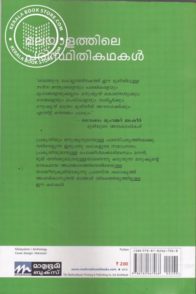 back image of മലയാളത്തിലെ പരിസ്ഥിതികഥകള്