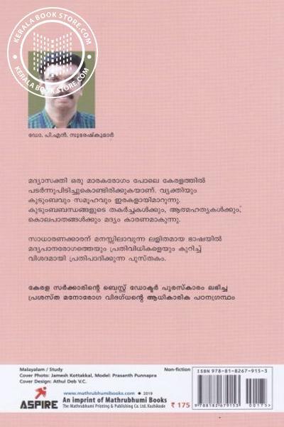 back image of മലയാളിയും മദ്യപാനവും