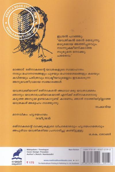back image of Mamgad Ratnakarante yatrakal