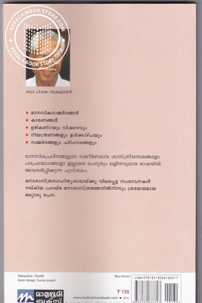 back image of മാനസികസമ്മര്ദ്ദം കാരണങ്ങളും പരിഹാരങ്ങളും