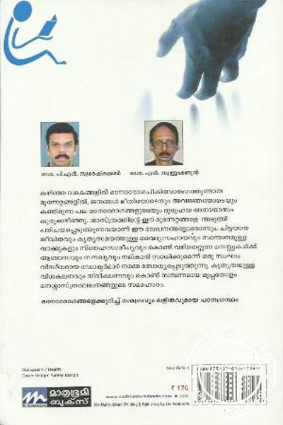 back image of Manorogangale Manassilaakkam
