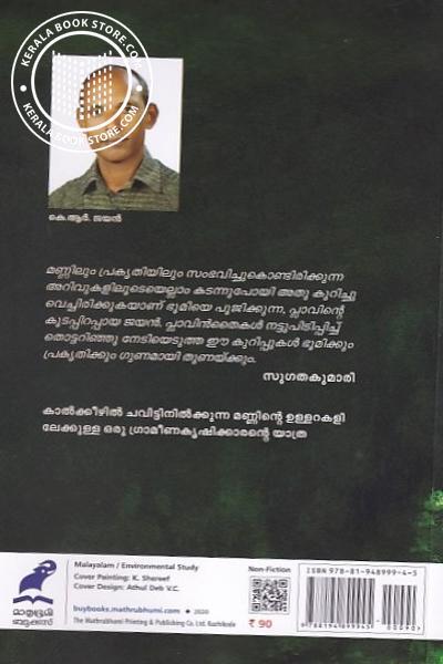 back image of മണ്പുറ്റ്