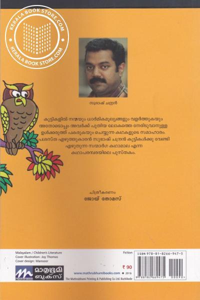 back image of മന്ത്രമോതിരം