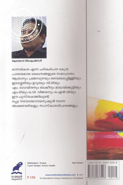 back image of Manushyan Sundarananu