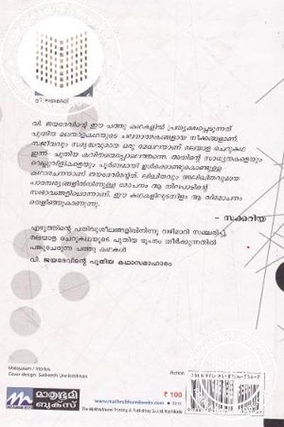 back image of മരണക്കിണര് എന്ന ഉപമ