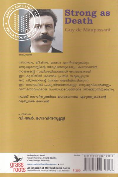 back image of Maranam Pole Saktham