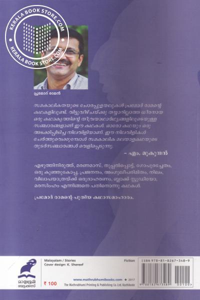 back image of Maranamas
