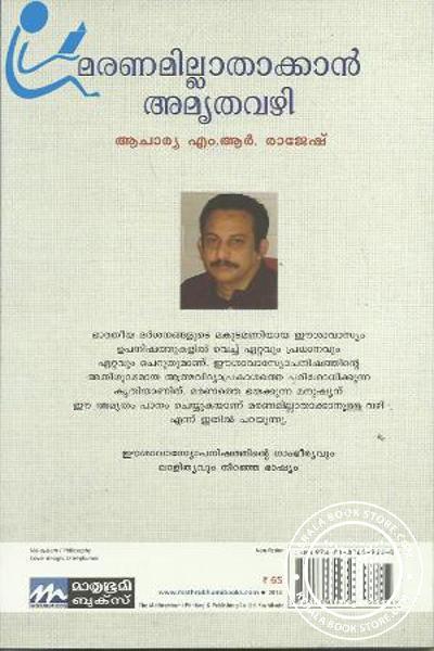 back image of Maranamillathakkaan Amruthavazhi